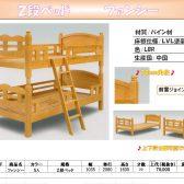 2段ベッド ファンシー