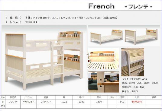 2段ベッド フレンチ
