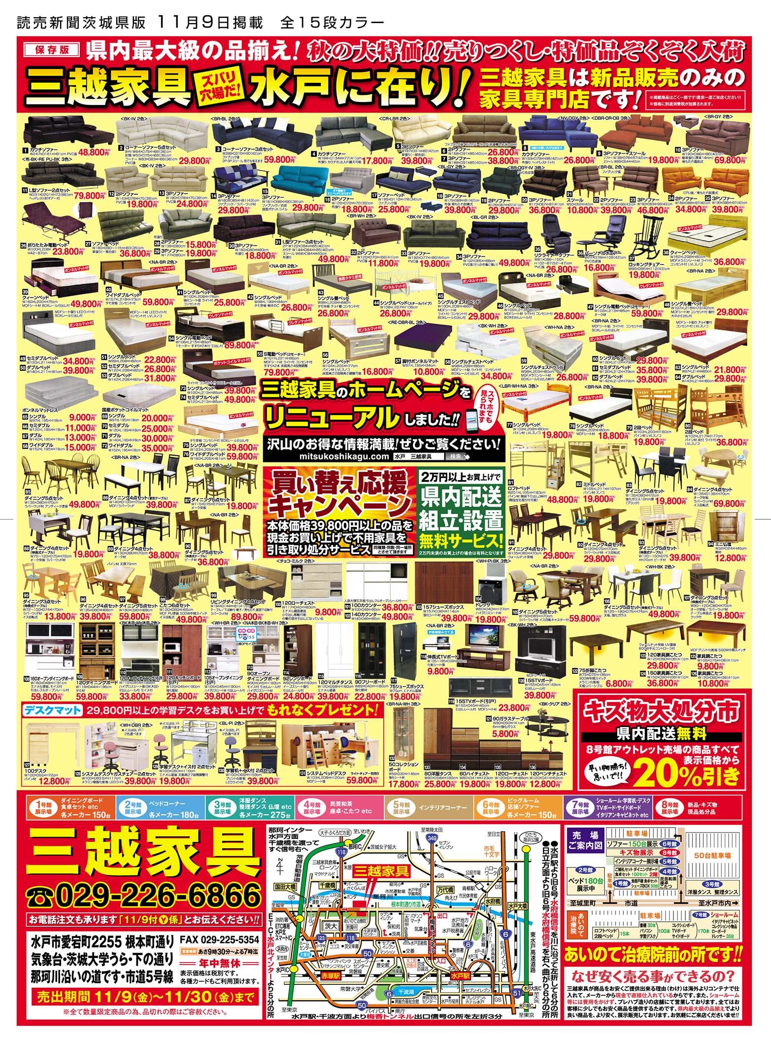 読売181109
