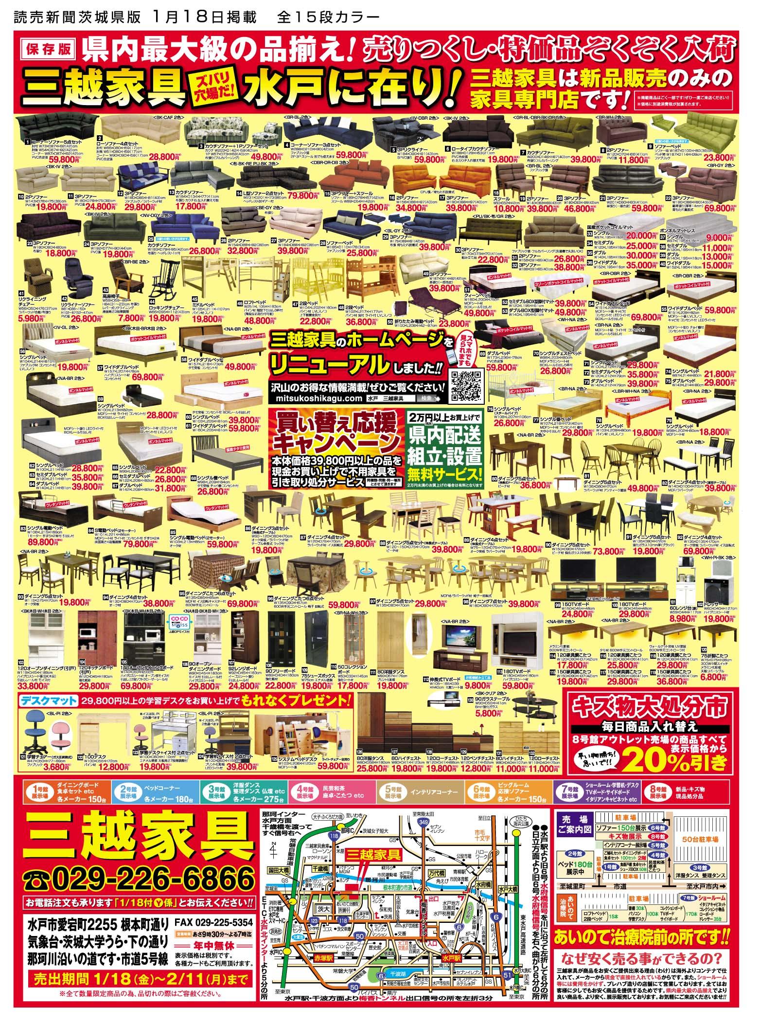 読売190118