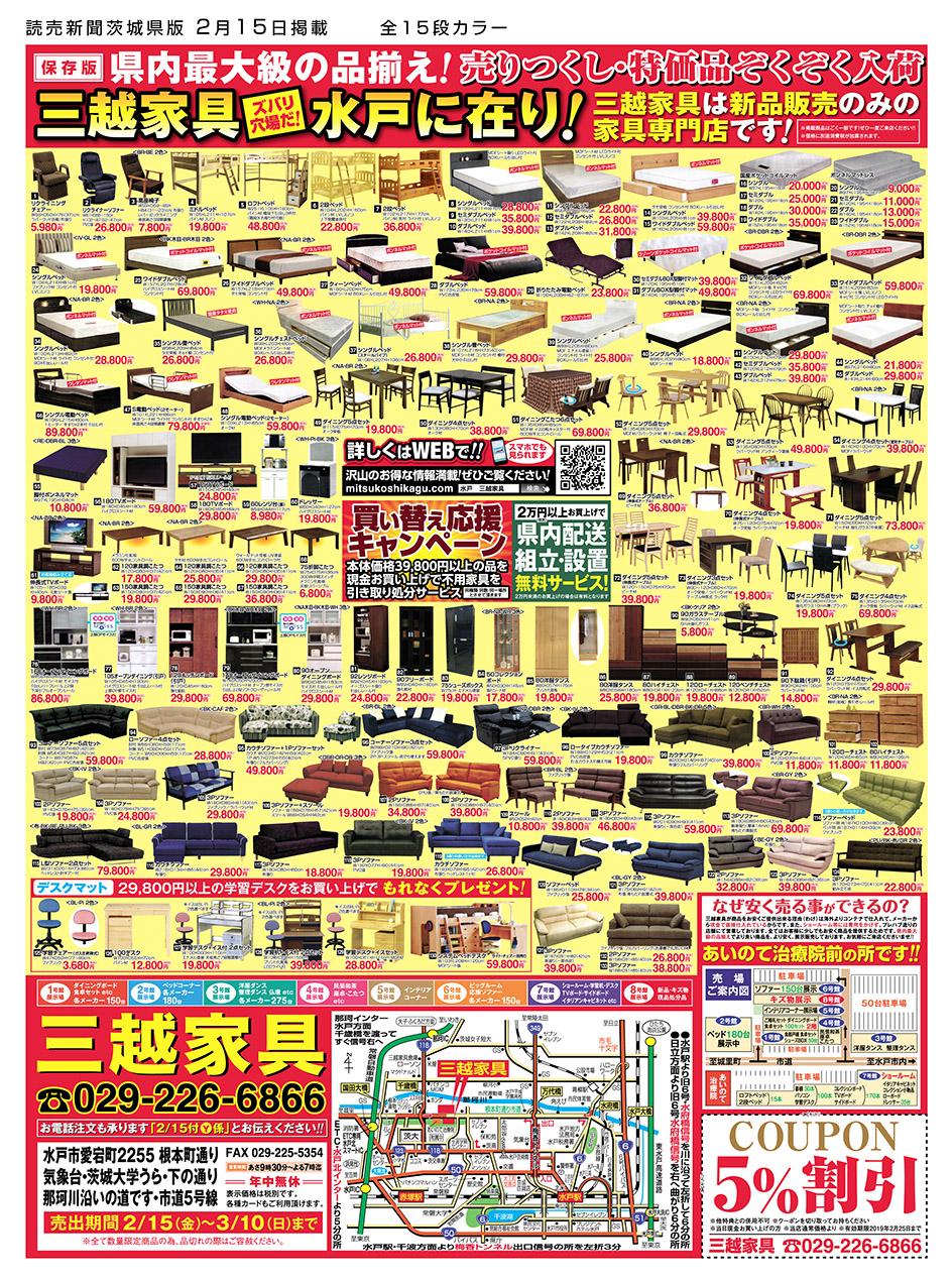 読売190215