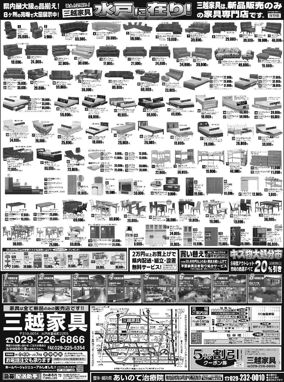 朝日0330