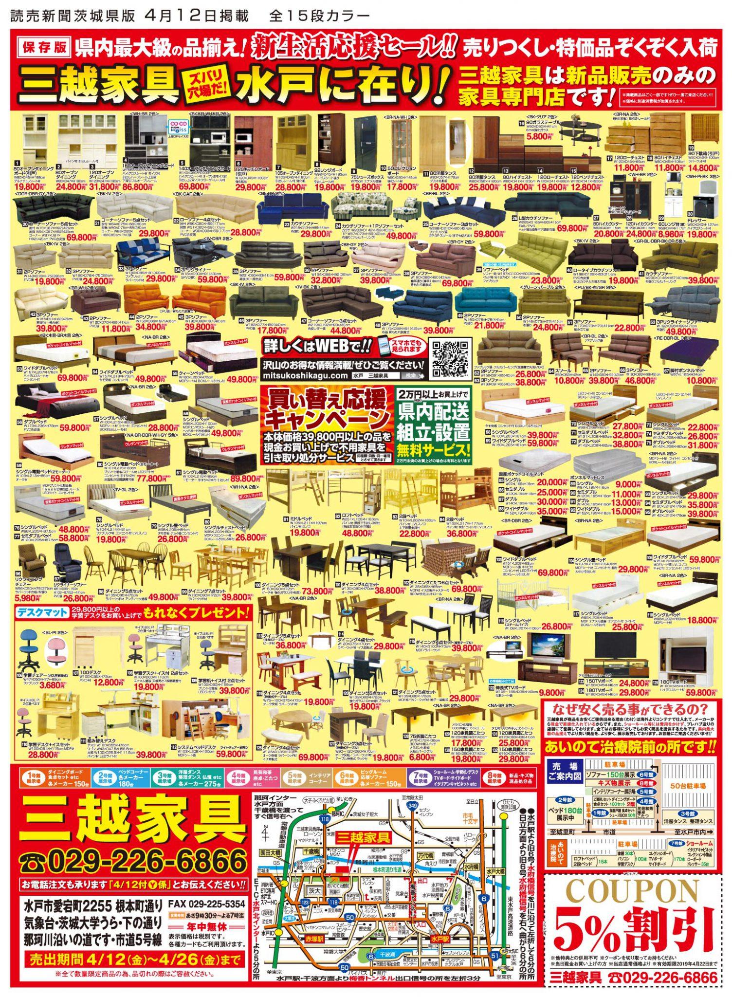 読売190412