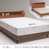 ベッカー ベッド