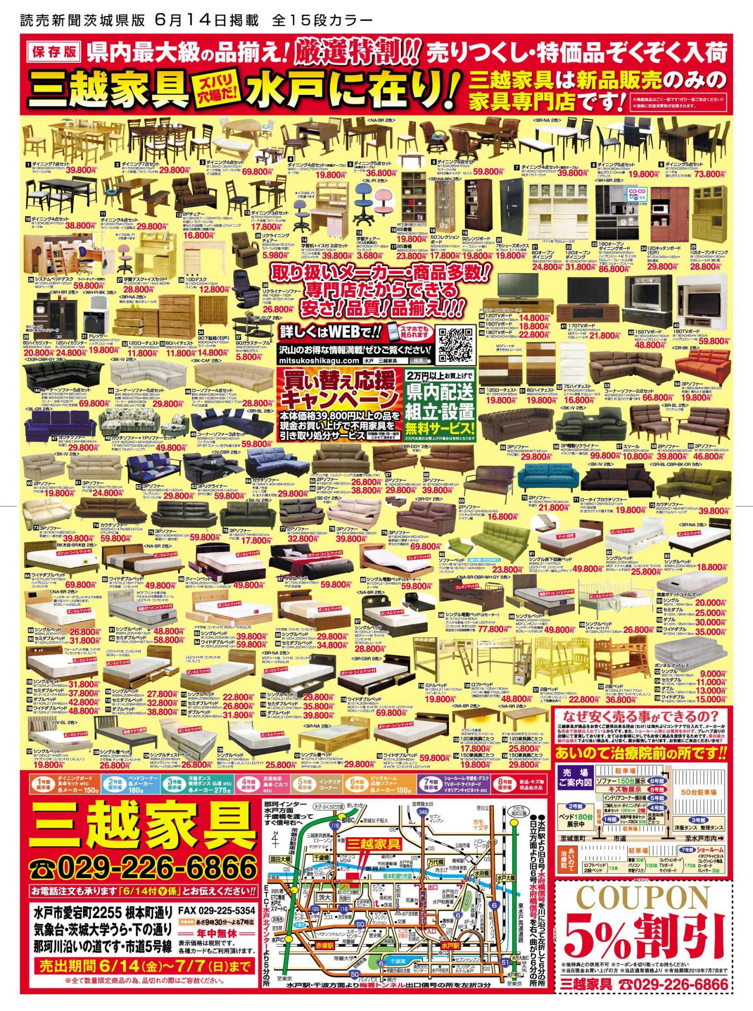読売190614